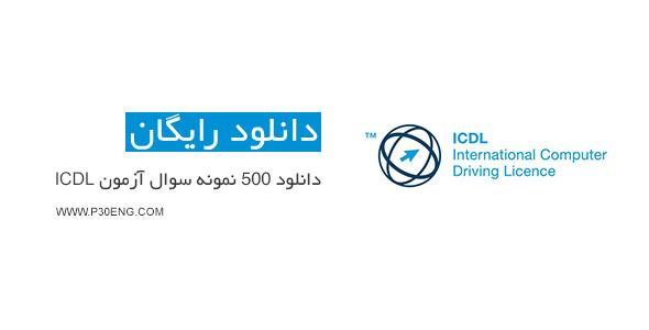 دانلود ۵۰۰ نمونه سوال آزمون ICDL