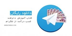 کتاب آموزش 8 ترفند کسب درآمد از تلگرام