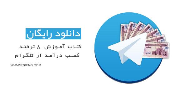 کتاب آموزش ۸ ترفند کسب درآمد از تلگرام