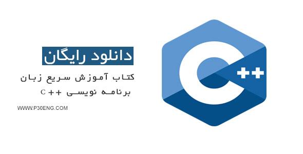 کتاب آموزش سریع زبان برنامه نویسی ++C