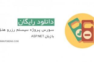 سورس پروژه سیستم رزرو هتل با زبان ASP.NET