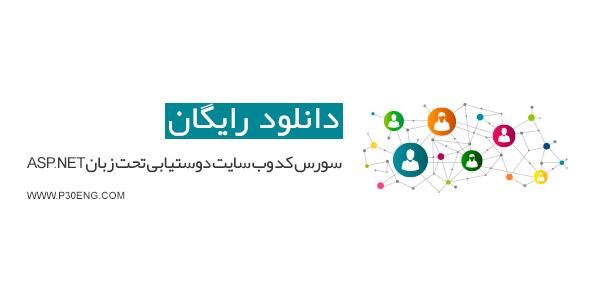سورس کد وب سایت دوستیابی تحت زبان ASP.NET
