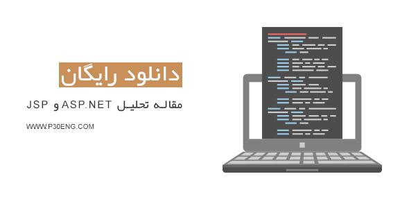 مقاله تحلیل ASP.NET و JSP