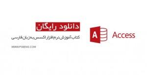 کتاب آموزش نرم افزار اکسس به زبان فارسی