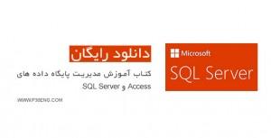 دانلود کتاب آموزش مدیریت پایگاه داده های Access و SQL Server