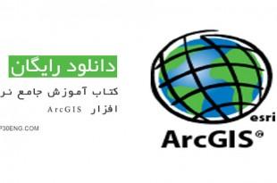 کتاب آموزش جامع نرم افزار ArcGIS