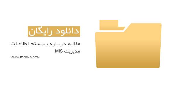 مقاله درباره سیستم اطلاعات مدیریت MIS