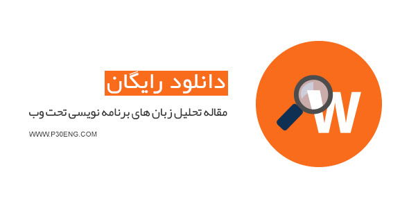 مقاله تحلیل زبان های برنامه نویسی تحت وب