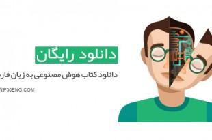 دانلود کتاب هوش مصنوعی به زبان فارسی