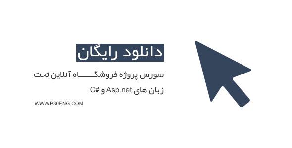 سورس پروژه فروشگاه آنلاین تحت زبان های Asp.net و #C