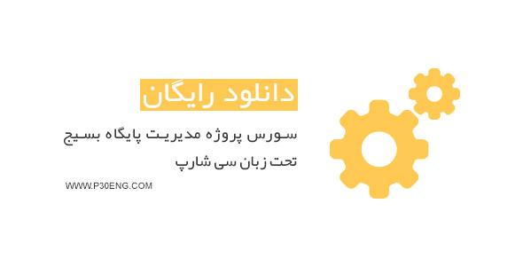 سورس پروژه مدیریت پایگاه بسیج تحت زبان سی شارپ