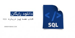 کتاب همه چیز درباره SQL