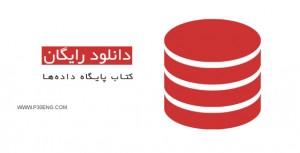 کتاب پایگاه دادهها