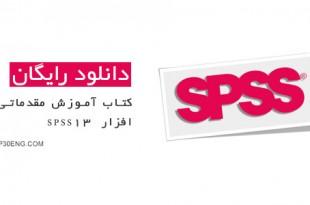 کتاب آموزش مقدماتی نرم افزار SPSS13