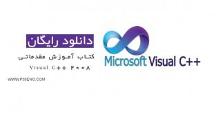 کتاب آموزش مقدماتی Visual C++ 2008