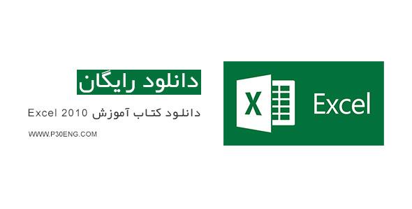 دانلود کتاب آموزش Excel 2010