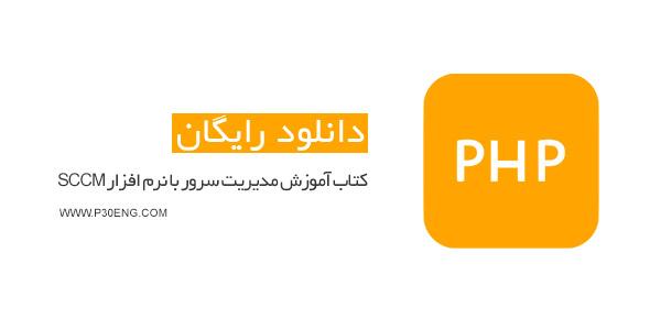 کتاب فارسی آموزش زبان PHP از مبتدی تا پیشرفته