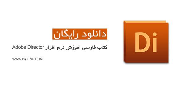 کتاب فارسی آموزش نرم افزار Adobe Director