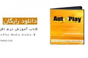 کتاب آموزش نرم افزار AutoPlay Media Studio 7