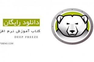 کتاب آموزش نرم افزار DEEP FREEZE