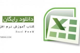 کتاب آموزش نرم افزار Excel 2007