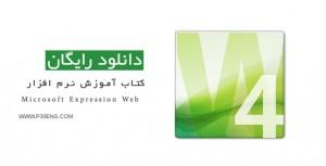 کتاب آموزش نرم افزار Microsoft Expression Web