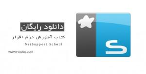 کتاب آموزش نرم افزار NetSupport School