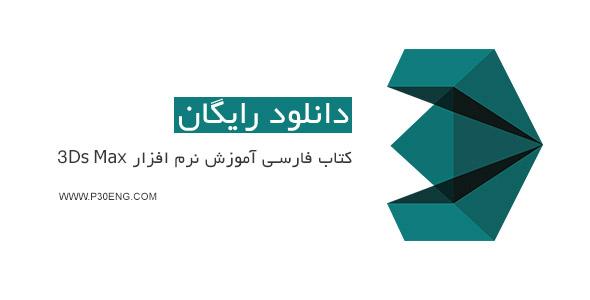 دانلود کتاب فارسی آموزش نرم افزار 3Ds Max