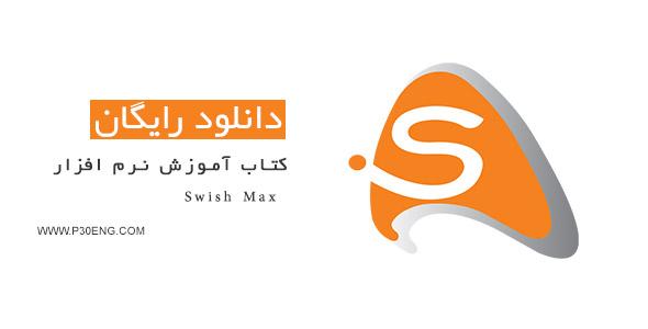 کتاب آموزش نرم افزار Swish Max