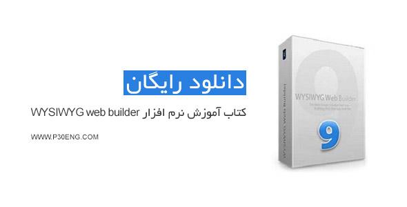کتاب آموزش نرم افزار WYSIWYG web builder