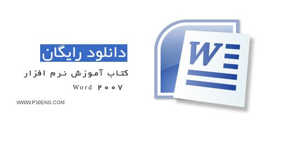 کتاب آموزش نرم افزار Word 2007