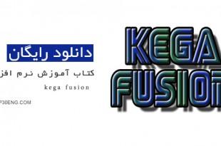 کتاب آموزش نرم افزار kega fusion