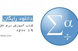راهنمای آموزشی spss 19