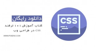 کتاب آموزش 101 ترفند CSS در طراحی وب