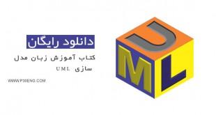 کتاب آموزش زبان مدل سازی UML