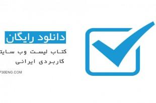 کتاب لیست وب سایتهای کاربردی ایرانی