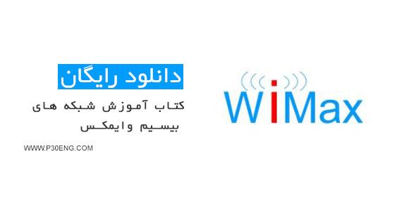کتاب آموزش شبکه های بیسیم وایمکس