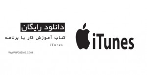 کتاب آموزش کار با برنامه iTunes