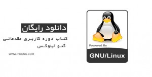 کتاب دوره کاربری مقدماتی گنو لینوکس