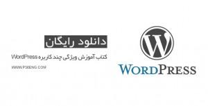 دانلود کتاب آموزش ویژگی چند کاربره WordPress