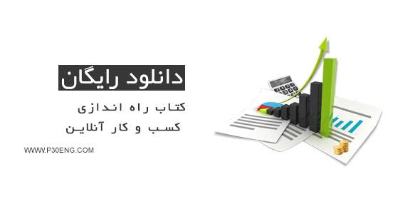 کتاب راه اندازی کسب و کار آنلاین