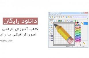 کتاب آموزش طراحی امور گرافیکی با رایانه