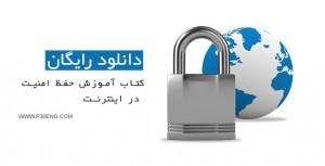 کتاب آموزش حفظ امنیت در اینترنت