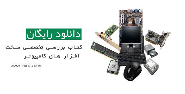 کتاب بررسی تخصصی سخت افزار های کامپیوتر