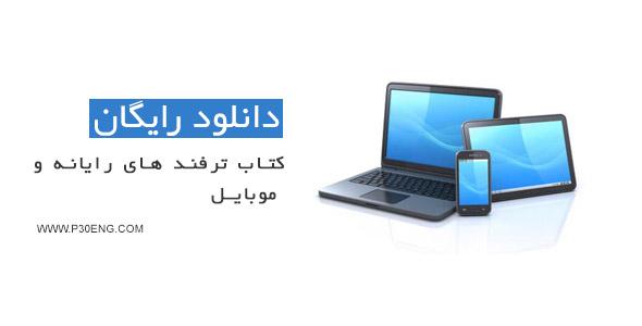 کتاب ترفند های رایانه و موبایل
