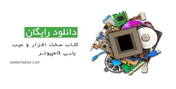 کتاب سخت افزار و عیب یابی کامپیوتر