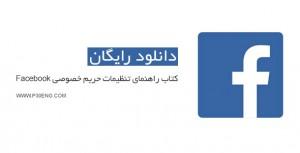 کتاب راهنمای تنظیمات حریم خصوصی Facebook