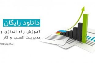 آموزش راه اندازی و مدیریت کسب و کار