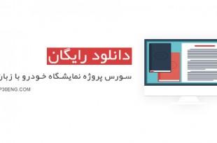 سورس پروژه نمایشگاه خودرو با زبان #C