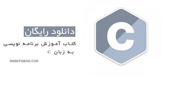 کتاب آموزش برنامه نویسی به زبان C